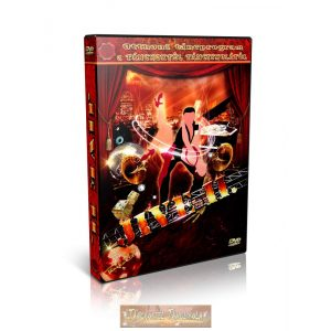 Jive II. - TÁNCOKTATÓ DVD