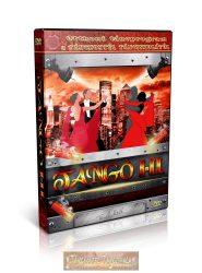 Tangó I-II. - TÁNCOKTATÓ DVD - Kétlemezes DVD